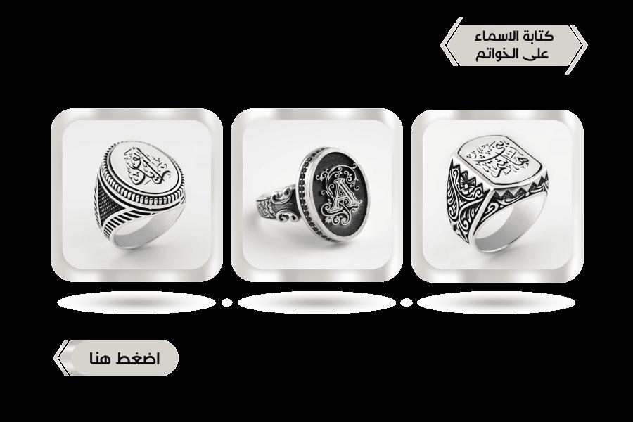 1-خواتم-اسماء_optimized